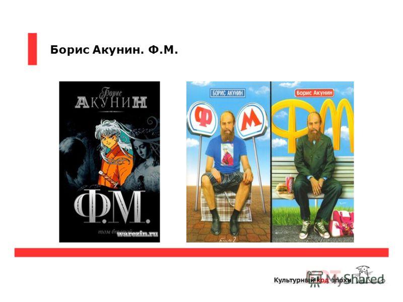Борис Акунин. Ф.М.