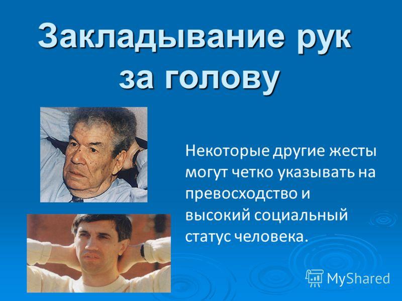 Закладывание рук за голову Некоторые другие жесты могут четко указывать на превосходство и высокий социальный статус человека.
