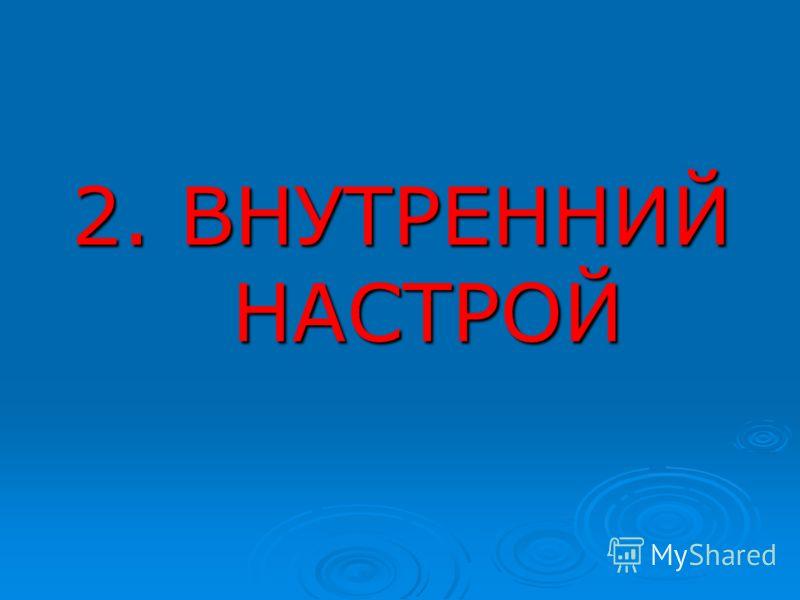 2. ВНУТРЕННИЙ НАСТРОЙ