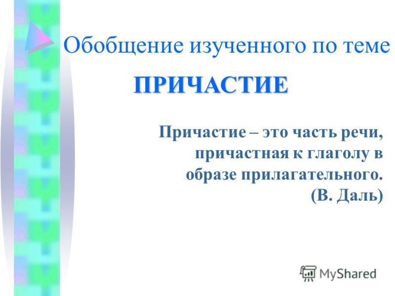 Причастие – это часть речи, причастная к глаголу в образе прилагательного. (В. Даль) ПРИЧАСТИЕ