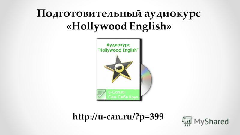 Подготовительный аудиокурс «Hollywood English» http://u-can.ru/?p=399