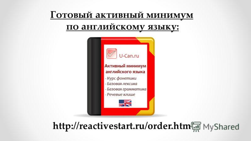 Готовый активный минимум по английскому языку: http://reactivestart.ru/order.htm