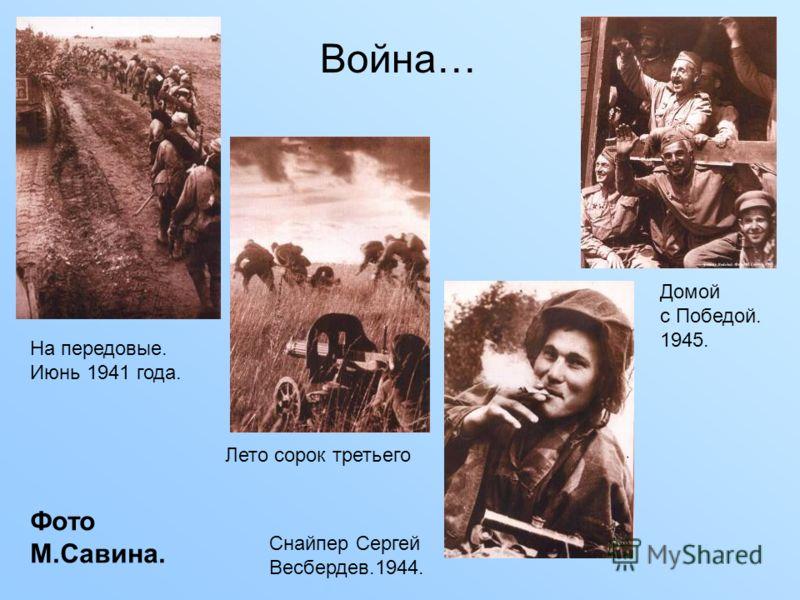 Фото М.Савина. Снайпер Сергей Весбердев.1944. Лето сорок третьего На передовые. Июнь 1941 года. Домой с Победой. 1945. Война…