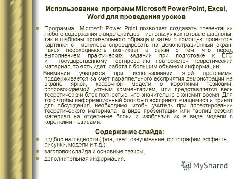 Использование программ Microsoft PowerPoint, Excel, Word для проведения уроков Программа Microsoft Power Point позволяет создавать презентации любого содержания в виде слайдов, используя как готовые шаблоны, так и шаблоны произвольного образца и зате
