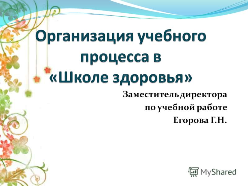 Заместитель директора по учебной работе Егорова Г.Н.