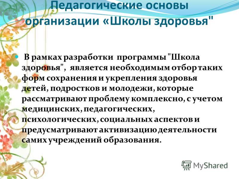 Педагогические основы организации «Школы здоровья