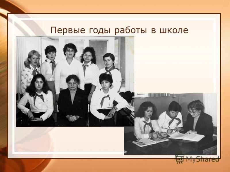 Первые годы работы в школе