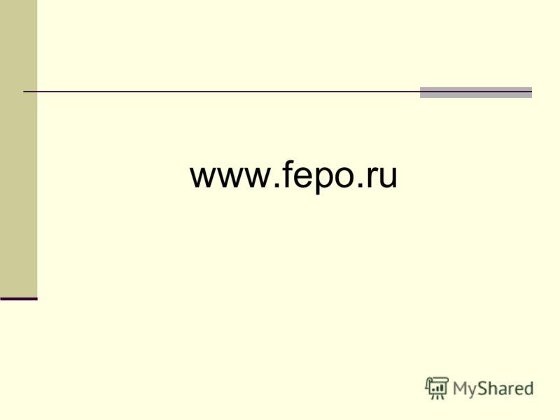 www.fepo.ru