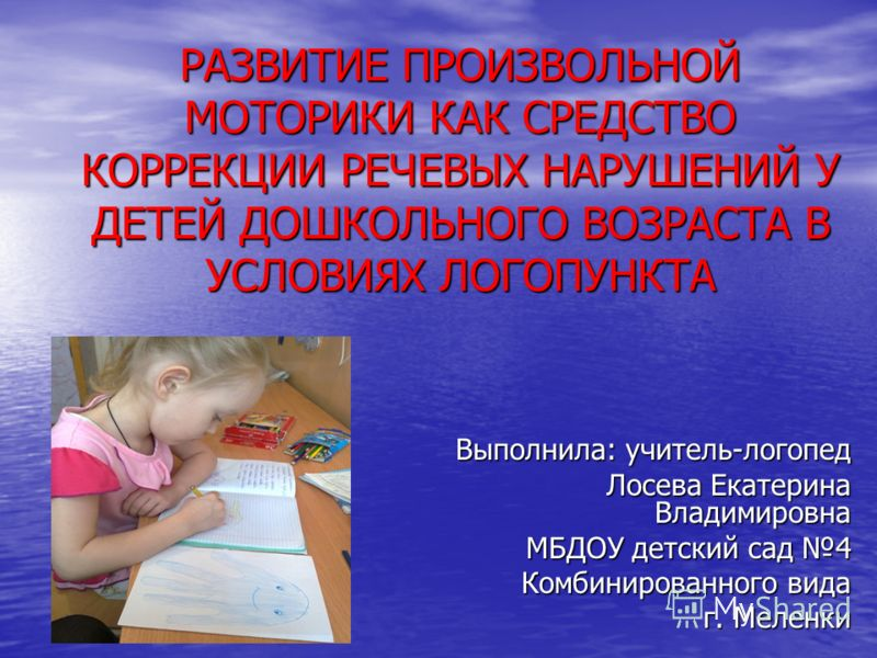 советую коррекция речи у детей дошкольного знают