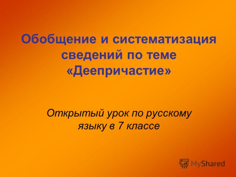 Обобщение и систематизация сведений по теме «Деепричастие» Открытый урок по русскому языку в 7 классе