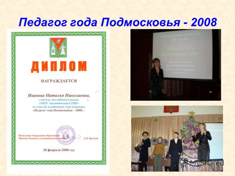 Педагог года Подмосковья - 2008