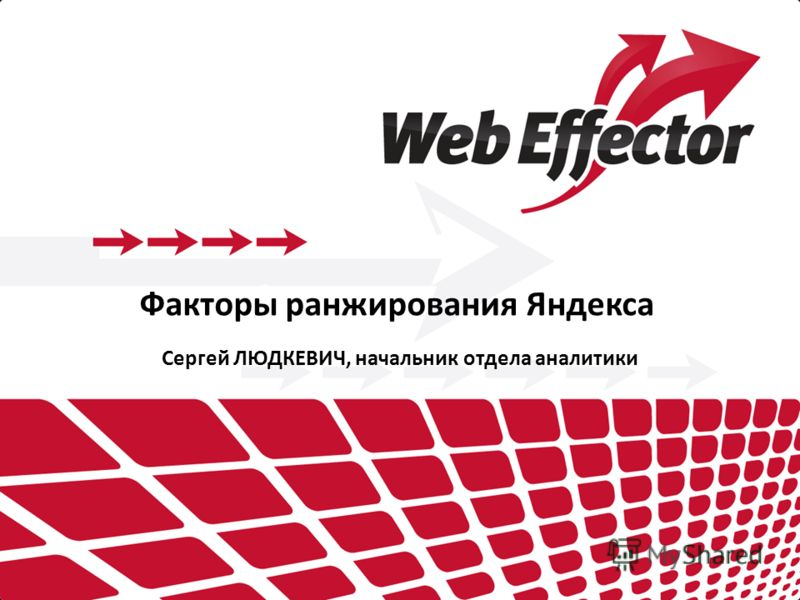 Факторы ранжирования Яндекса Сергей ЛЮДКЕВИЧ, начальник отдела аналитики