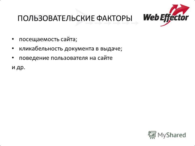 ПОЛЬЗОВАТЕЛЬСКИЕ ФАКТОРЫ посещаемость сайта; кликабельность документа в выдаче; поведение пользователя на сайте и др.