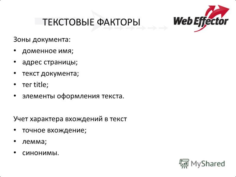 ТЕКСТОВЫЕ ФАКТОРЫ Зоны документа: доменное имя; адрес страницы; текст документа; тег title; элементы оформления текста. Учет характера вхождений в текст точное вхождение; лемма; синонимы.