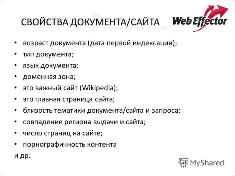 СВОЙСТВА ДОКУМЕНТА/САЙТА возраст документа (дата первой индексации); тип документа; язык документа; доменная зона; это важный сайт (Wikipedia); это главная страница сайта; близость тематики документа/сайта и запроса; совпадение региона выдачи и сайта