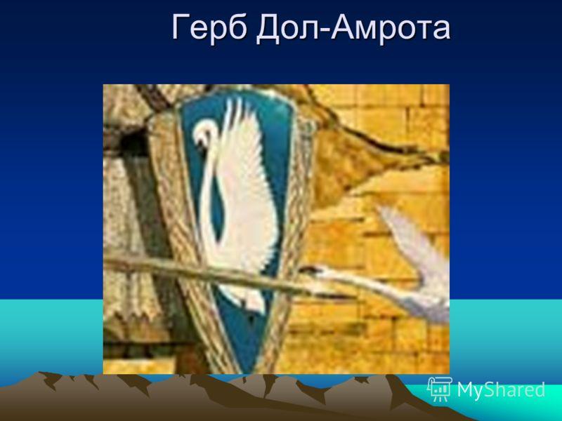 Герб Дол-Амрота