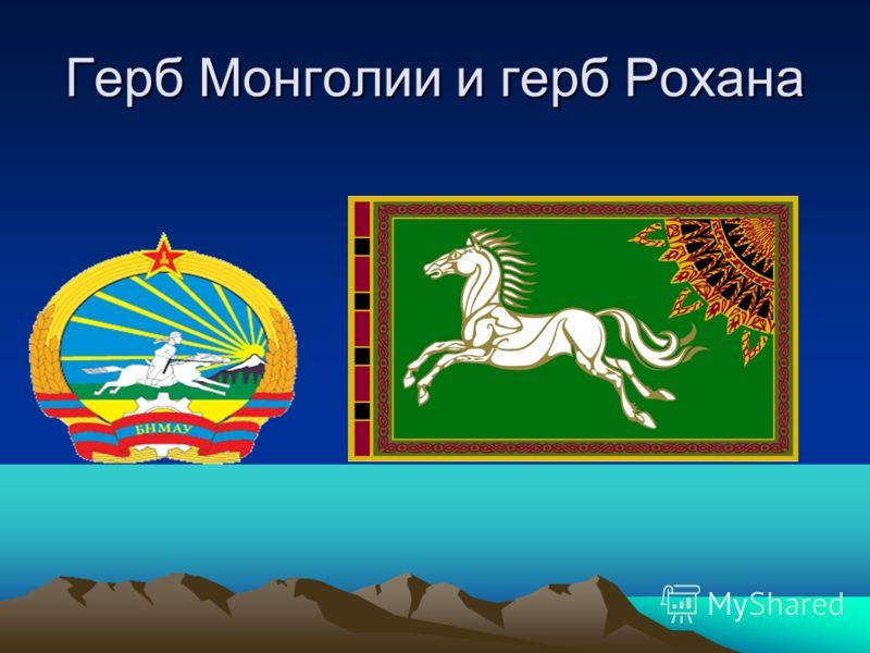 Герб Монголии и герб Рохана