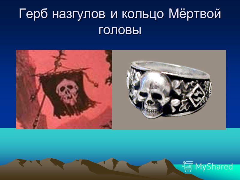 Герб назгулов и кольцо Мёртвой головы