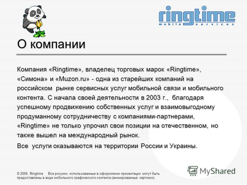 © 2006, Ringtime Все рисунки, использованные в оформлении презентации могут быть предоставлены в виде мобильного графического контента (анимированные картинки). О компании Компания «Ringtime», владелец торговых марок «Ringtime», «Симона» и «Muzon.ru»