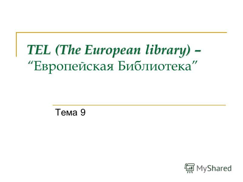 TEL (The European library) – TEL (The European library) – Европейская Библиотека Тема 9