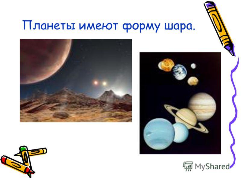 Планеты имеют форму шара.