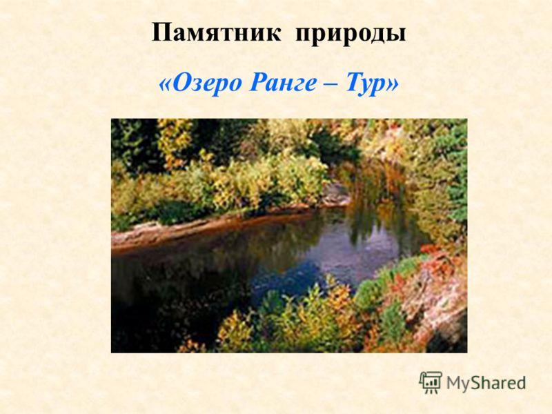 Памятник природы «Озеро Ранге – Тур»