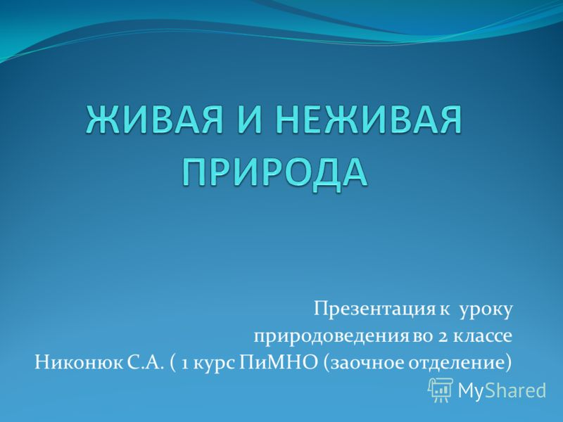 Презентация к уроку природоведения во 2 классе Никонюк С.А. ( 1 курс ПиМНО (заочное отделение)