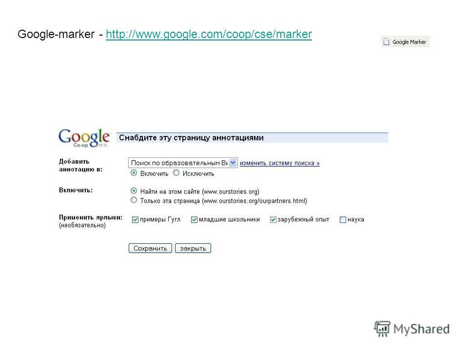 Google-marker - http://www.google.com/coop/cse/markerhttp://www.google.com/coop/cse/marker