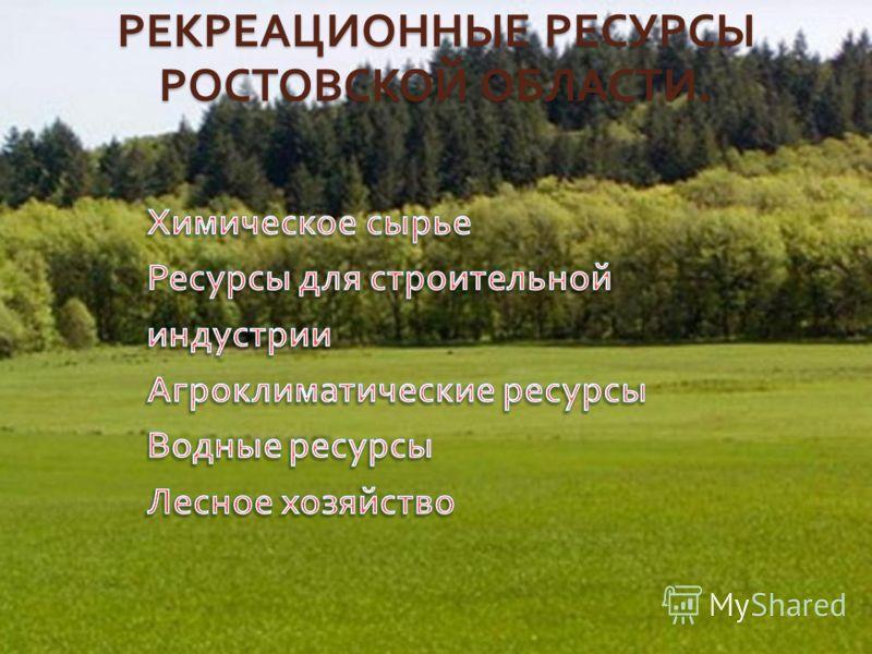 РЕКРЕАЦИОННЫЕ РЕСУРСЫ РОСТОВСКОЙ ОБЛАСТИ.