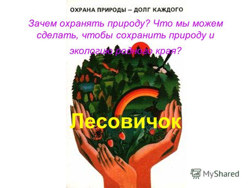 Презентация Мир Растений 2 Класс