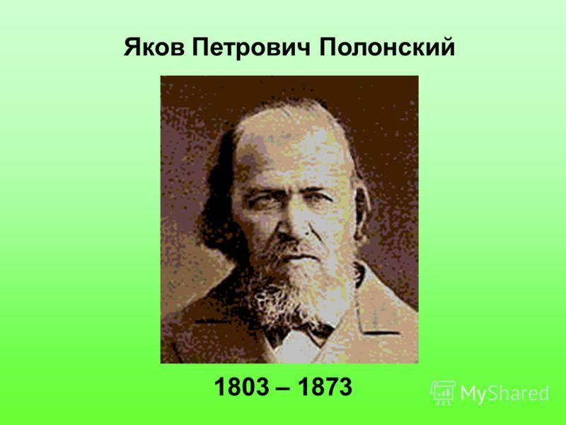 Яков Петрович Полонский 1803 – 1873
