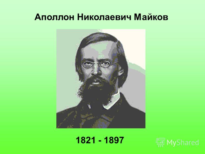 Аполлон Николаевич Майков 1821 - 1897