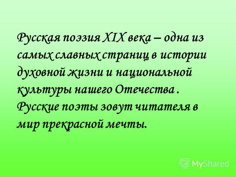 Русских поэтов хiх века презентация