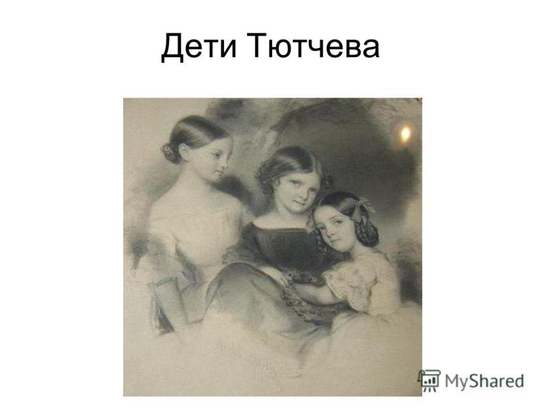 Дети Тютчева