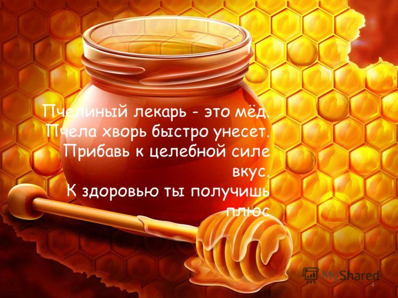 Пчелиный лекарь - это мёд. Пчела хворь быстро унесет. Прибавь к целебной силе вкус. К здоровью ты получишь плюс 4