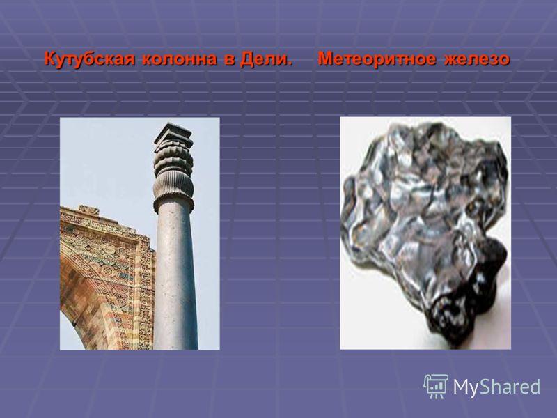 Кутубская колонна в Дели. Метеоритное железо Кутубская колонна в Дели. Метеоритное железо
