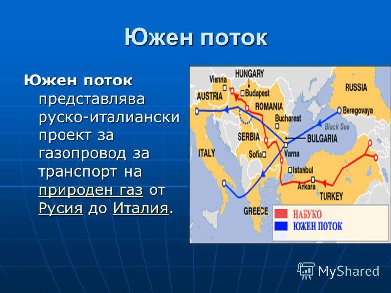 Южен поток Южен поток представлява руско-италиански проект за газопровод за транспорт на природен газ от Русия до Италия. природен газ РусияИталия природен газ РусияИталия