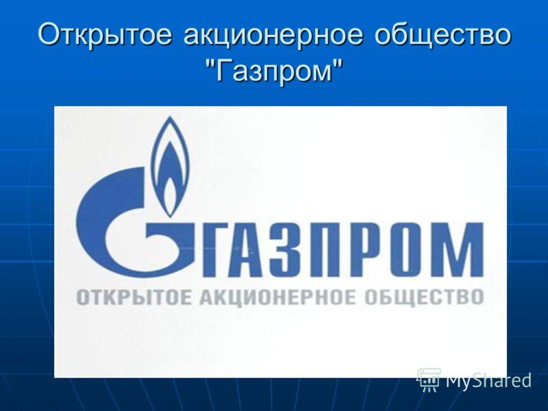 Открытое акционерное общество Газпром