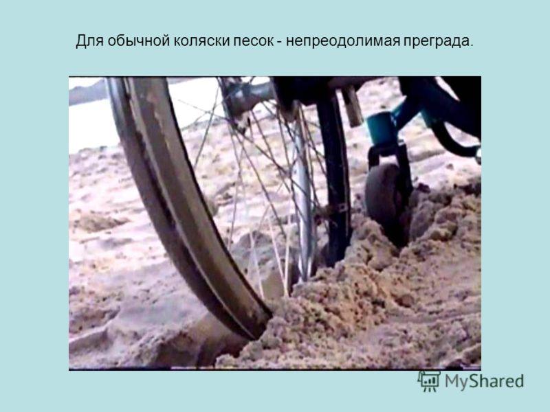 Для обычной коляски песок - непреодолимая преграда.