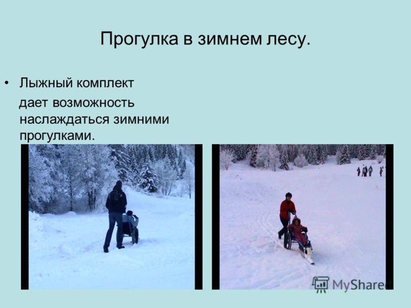 Прогулка в зимнем лесу. Лыжный комплект дает возможность наслаждаться зимними прогулками.