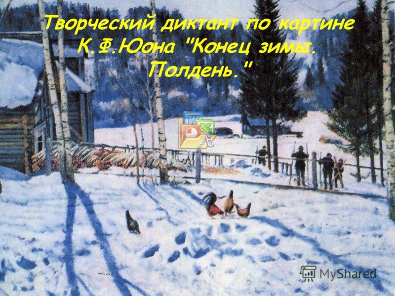 Творческий диктант по картине К.Ф.Юона Конец зимы. Полдень.