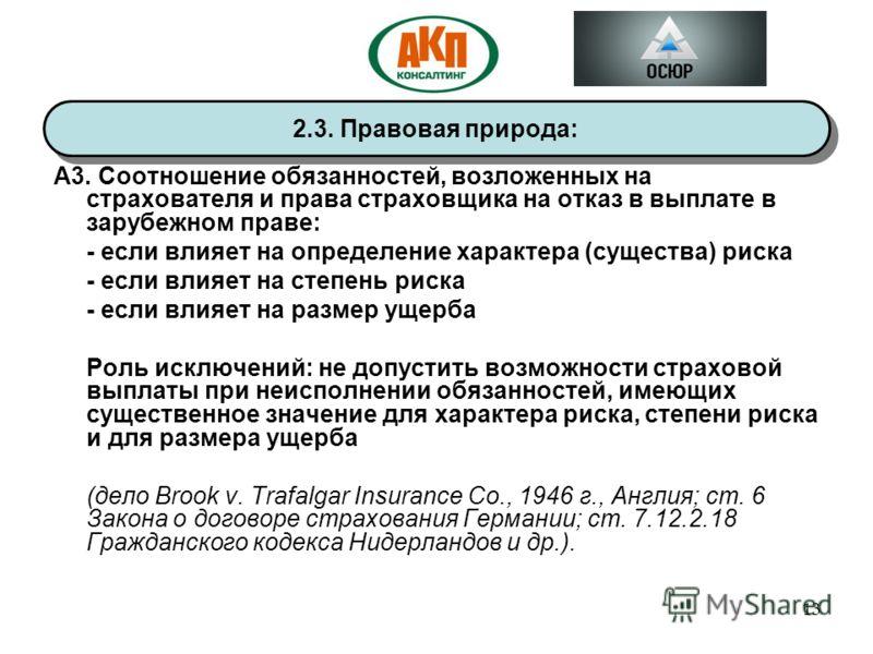 13 А3. Соотношение обязанностей, возложенных на страхователя и права страховщика на отказ в выплате в зарубежном праве: - если влияет на определение характера (существа) риска - если влияет на степень риска - если влияет на размер ущерба Роль исключе