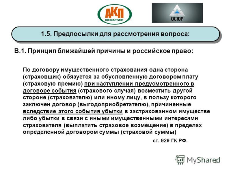 6 В.1. Принцип ближайшей причины и российское право: По договору имущественного страхования одна сторона (страховщик) обязуется за обусловленную договором плату (страховую премию) при наступлении предусмотренного в договоре события (страхового случая