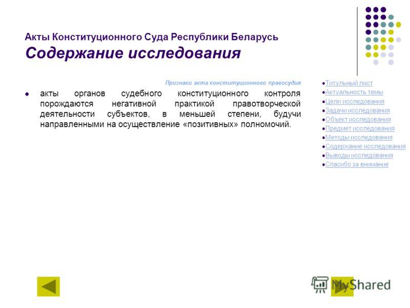 Акты Конституционного Суда Республики Беларусь Содержание исследования Признаки акта конституционного правосудия акты органов судебного конституционного контроля порождаются негативной практикой правотворческой деятельности субъектов, в меньшей степе