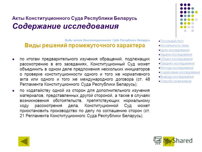 Акты Конституционного Суда Республики Беларусь Содержание исследования Виды актов Конституционного Суда Республики Беларусь Виды решений промежуточного характера по итогам предварительного изучения обращений, подлежащих рассмотрению в его заседаниях,