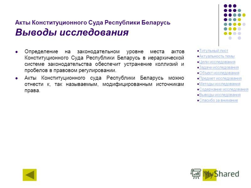 Акты Конституционного Суда Республики Беларусь Выводы исследования Определение на законодательном уровне места актов Конституционного Суда Республики Беларусь в иерархической системе законодательства обеспечит устранение коллизий и пробелов в правово