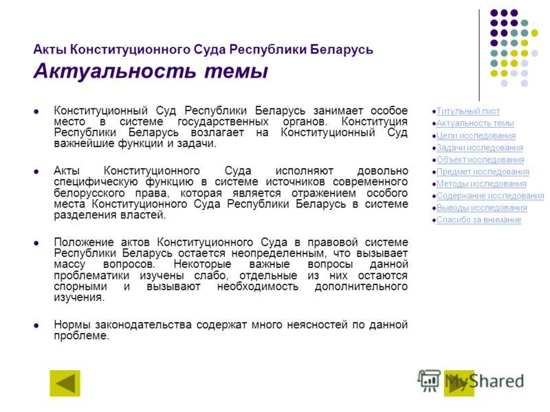 Акты Конституционного Суда Республики Беларусь Актуальность темы Конституционный Суд Республики Беларусь занимает особое место в системе государственных органов. Конституция Республики Беларусь возлагает на Конституционный Суд важнейшие функции и зад