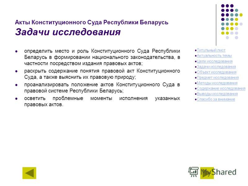 Акты Конституционного Суда Республики Беларусь Задачи исследования определить место и роль Конституционного Суда Республики Беларусь в формировании национального законодательства, в частности посредством издания правовых актов; раскрыть содержание по