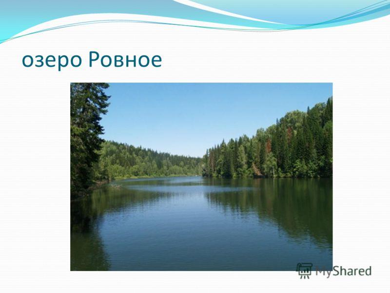 озеро Ровное