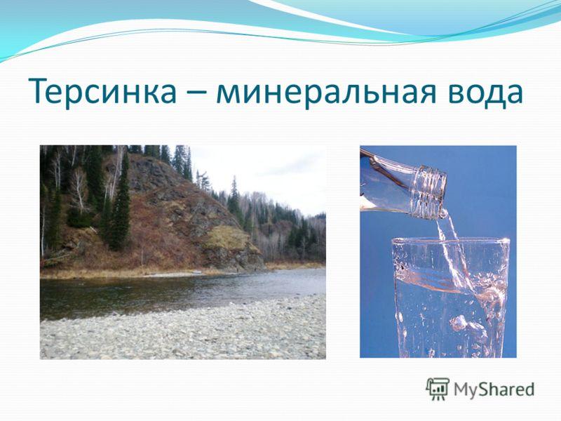 Терсинка – минеральная вода